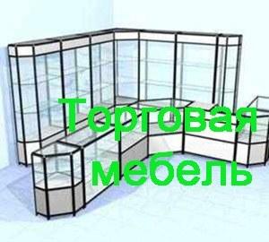 Торговая мебель Минусинск