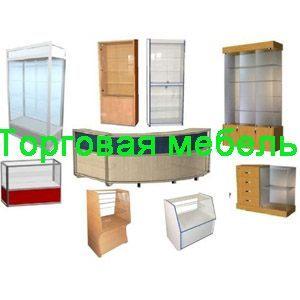 Заказать торговую мебель в Минусинске