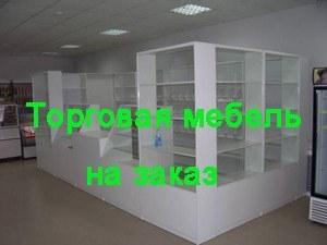 Торговая мебель в Минусинске